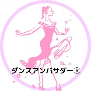 ダンスアンバサダー
